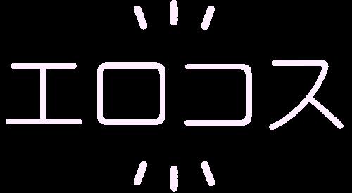 エロコス! | エロいコスプレまとめサイト